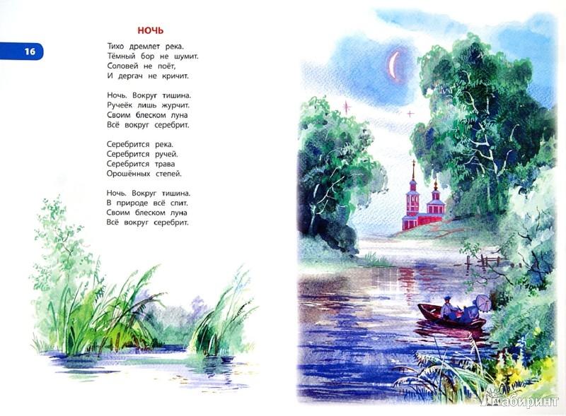 Иллюстрация 1 из 24 для Черемуха - Сергей Есенин | Лабиринт - книги. Источник: Лабиринт