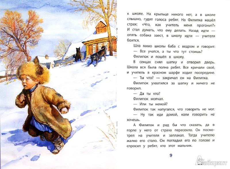 Иллюстрация 1 из 30 для Филипок - Лев Толстой   Лабиринт - книги. Источник: Лабиринт