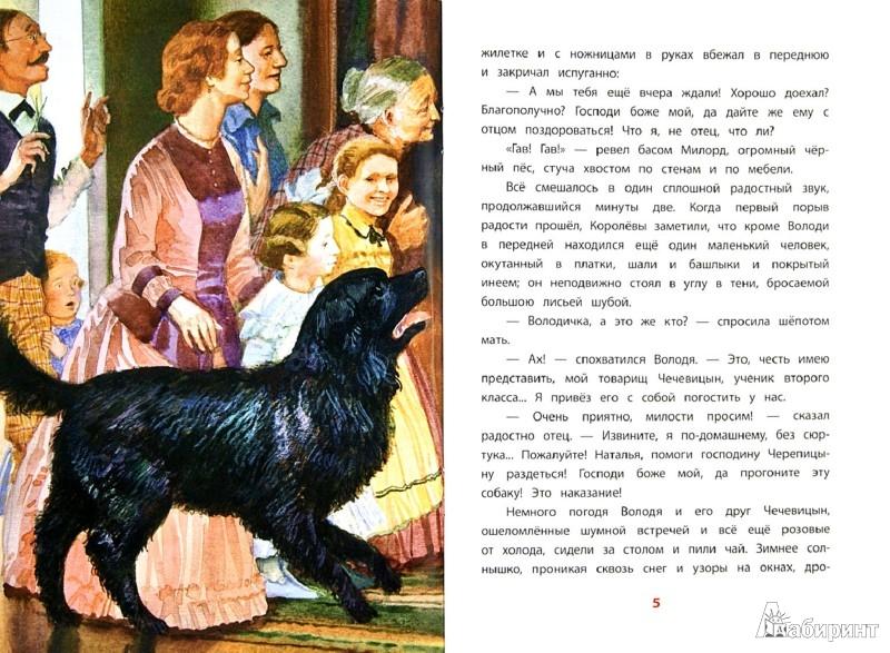 Иллюстрация 1 из 31 для Мальчики - Антон Чехов | Лабиринт - книги. Источник: Лабиринт