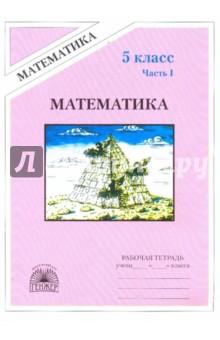 Математика: Рабочая тетрадь для 5 класса. В 2-х частях. Часть 1