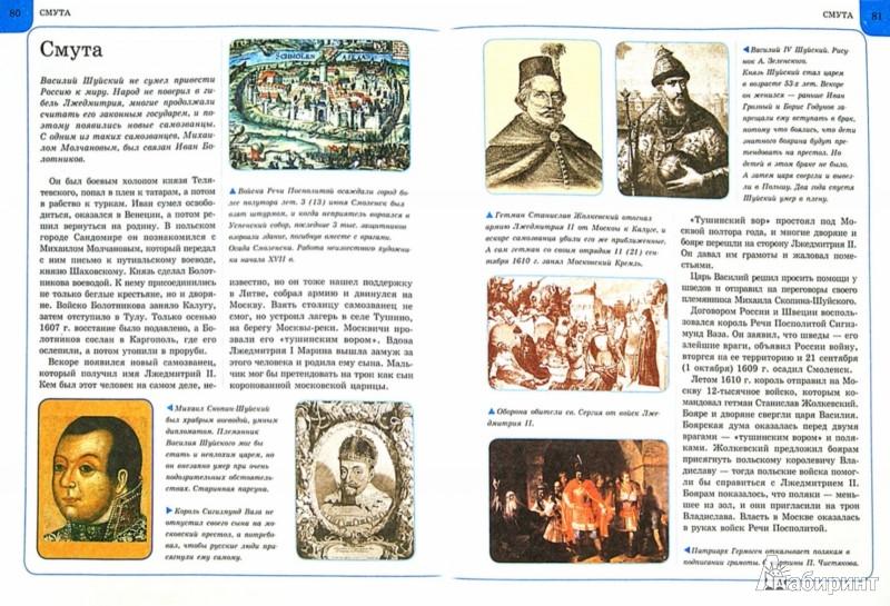 Иллюстрация 1 из 7 для История России - Анна Спектор | Лабиринт - книги. Источник: Лабиринт