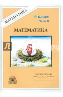 Математика: Рабочая тетрадь для 6 класса. В 2 частях. Часть 2 математика 6 класс рабочая тетрадь учебное пособие фгос