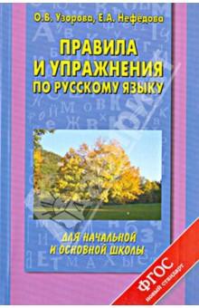 Русский язык. Правила и упражнения для начальной и основной школы