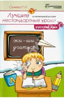 Лучшие нестандартные уроки в начальной школе: русский язык