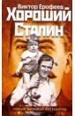 Ерофеев Виктор Владимирович Хороший Сталин: Роман
