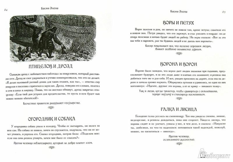 Иллюстрация 1 из 16 для Басни Эзопа   Лабиринт - книги. Источник: Лабиринт