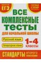 Все комплексные тесты для начальной школы. Русский язык. Литературное чтение. 1 - 4 классы