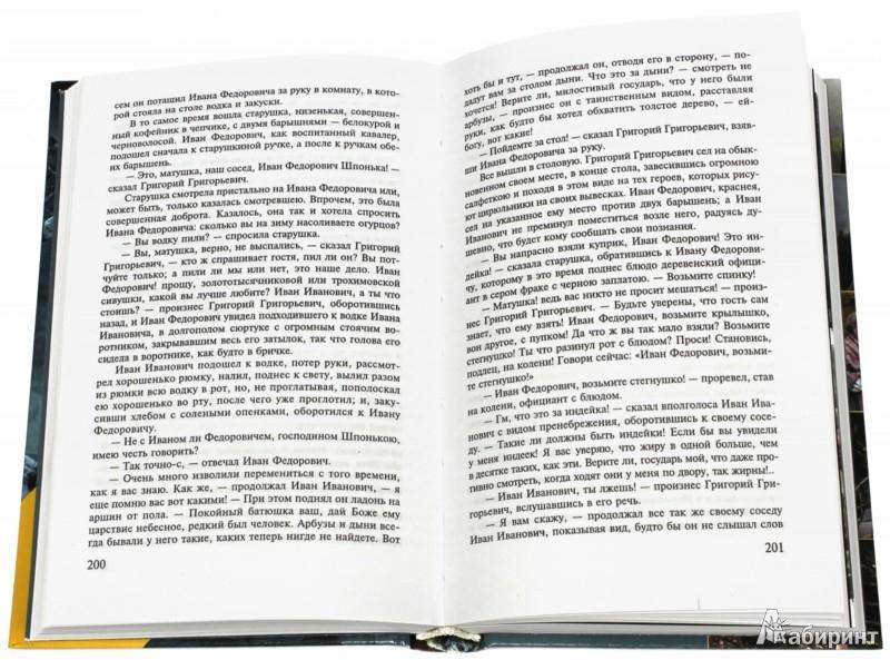 Иллюстрация 1 из 8 для Вий и другие повести - Николай Гоголь   Лабиринт - книги. Источник: Лабиринт