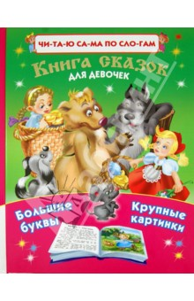 Книга сказок для девочек