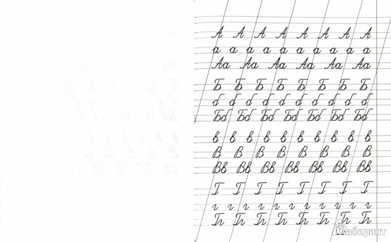 Иллюстрация 1 из 16 для Учимся писать красиво. Для начальной школы | Лабиринт - книги. Источник: Лабиринт
