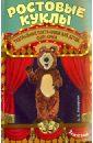 Ростовые куклы: театральные постановки для детей, сценарии