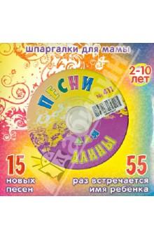 Песни для Алины № 411 (CD)