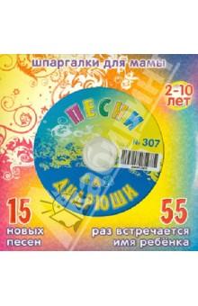Песни для Андрюши № 307 (CD) песни для вовы 308 cd