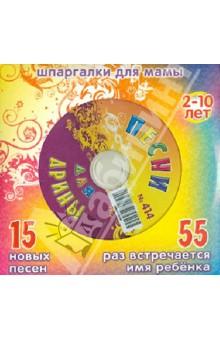Песни для Арины № 414 (CD)