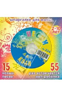 Песни для Коли № 334 (CD)