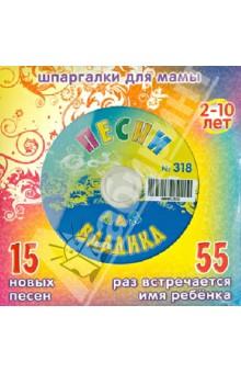 Песни для Владика № 318 (CD)
