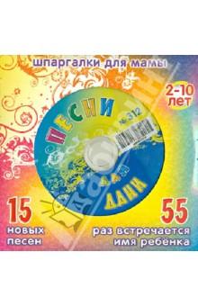 Песни для Дани № 312 (CD)