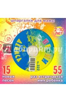 Песни для Дениса № 322 (CD) песни для вовы 308 cd