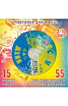 Песни для Жени №316  (CD) песни для вовы 308 cd