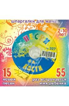 Песни для Кости № 327 (CD) песни для вовы 308 cd