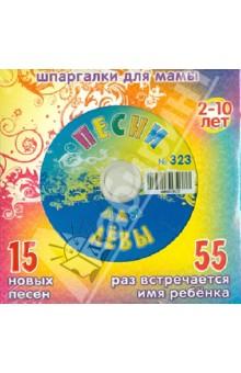 Песни для Лёвы № 323 (CD) песни для вовы 308 cd