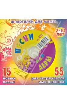 Песни для Леры № 412 (CD) песни для вовы 308 cd