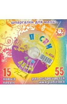 Купить Песни для Лизы №406 (CD), Лерман, Музыка для детей