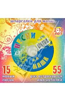 Песни для Миши № 310 (CD)