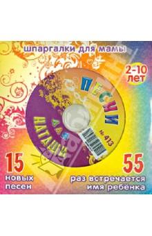 Песни для Наташи (CD)