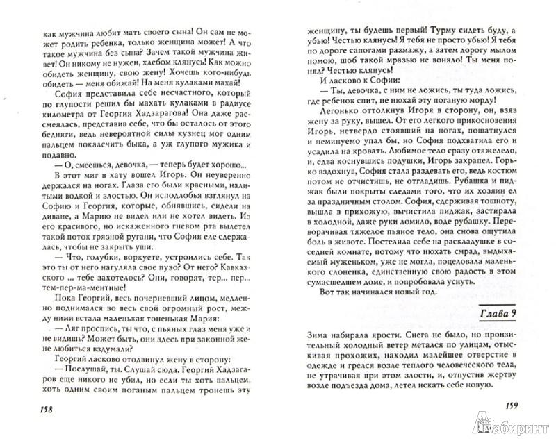 Иллюстрация 1 из 8 для София. Не оставляй... - Леся Романчук | Лабиринт - книги. Источник: Лабиринт