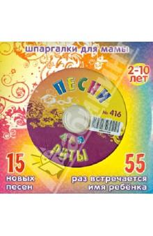 Песни для Риты № 416 (CD)