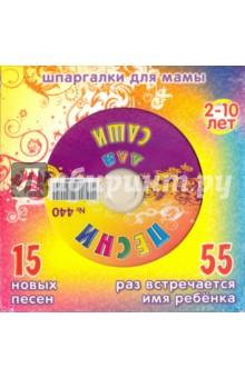 Песни для девочки Саши № 440 (CD) песни для вовы 308 cd