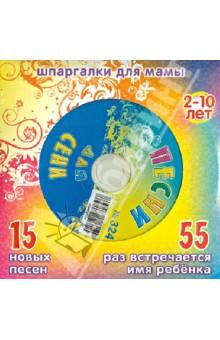 Песни для Сени № 324 (CD)