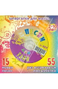 Песни для Тани № 409 (CD) песни для вовы 308 cd