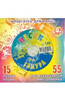 Песни для Тимура № 325 (CD) песни для вовы 308 cd