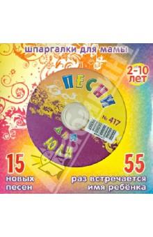 Песни для Юли № 417 (CD) рождественские песни и колядки сборник для детей с текстами и нотами cd