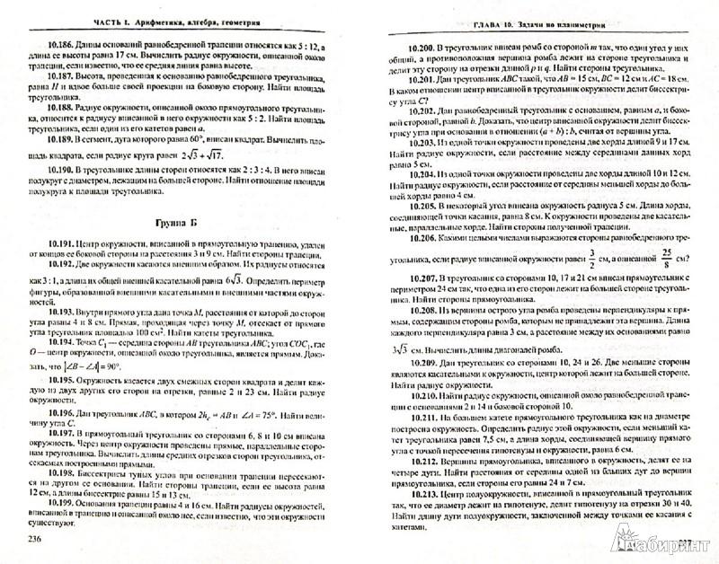 сборнику кордемский решебник 1971 по к скачать математике задач