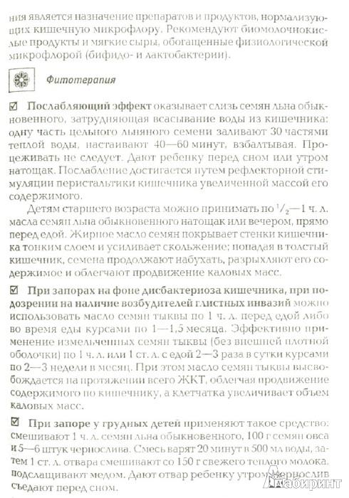 Иллюстрация 1 из 10 для Болезни органов пищеварения у детей - Борис Скачко | Лабиринт - книги. Источник: Лабиринт
