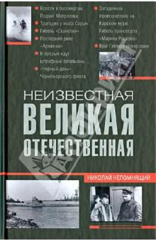 Неизвестная Великая Отечественная война народная великая отечественная война 1941 1945