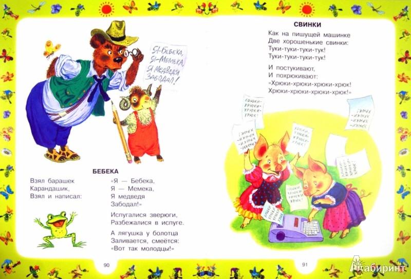 Иллюстрация 1 из 40 для 100 любимых стихов малышей - Успенский, Александрова, Маршак | Лабиринт - книги. Источник: Лабиринт