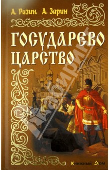 Государево царство дом романовых