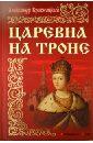 Красницкий Александр Иванович Царевна на троне недорого