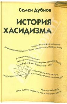 История хасидизма бегонию корневую в украине