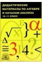 Миндюк Нора Григорьевна Дидактические материалы по алгебре и началам анализа. 10-11 класс миндюк нора григорьевна дидактические материалы по алгебре и началам анализа 10 11 класс