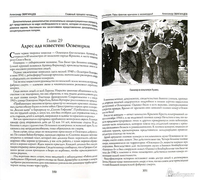 Иллюстрация 1 из 6 для Главный процесс человечества. Нюрнбергский набат - Александр Звягинцев   Лабиринт - книги. Источник:                 Это фотография идентичного издания. Проверено редакцией