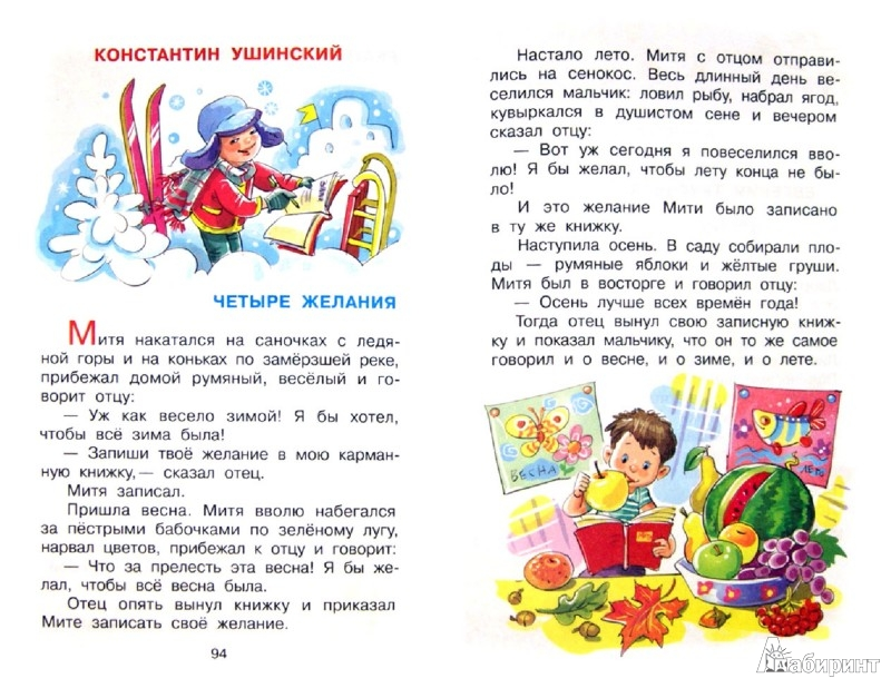 Иллюстрация 1 из 23 для Хрестоматия для средней группы детского сада - Аким, Александрова, Берестов | Лабиринт - книги. Источник: Лабиринт