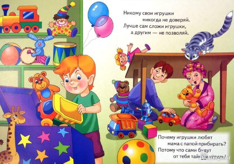 Иллюстрация 1 из 9 для Советы-секреты для самостоятельных детей - Кристина Стрельникова   Лабиринт - книги. Источник: Лабиринт