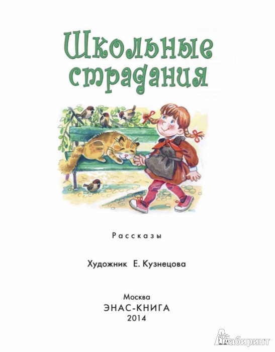 Иллюстрация 1 из 24 для Школьные страдания - Пивоварова, Коршунов, Бременер | Лабиринт - книги. Источник: Лабиринт
