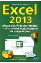 Обложка Excel 2013. Пошаговый самоучитель + справочник