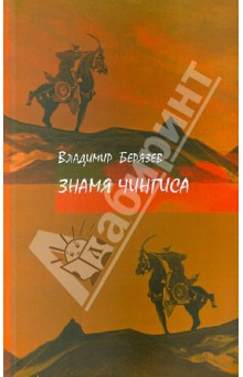 Берязев Владимир Алексеевич » Знамя Чингиса. Книга поэм